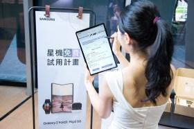 旗艦手機還可以用借的?台灣三星「星機免費試用計畫」開跑