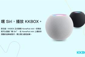 用Siri也能呼喚HomePod播放KKBOX囉!