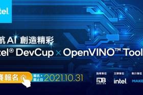 經濟部工業局指導百萬獎金等你拿!「Intel DevCup x OpenVINO Toolkit」競賽首度舉辦