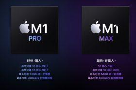 效能有多強大?Apple M1、M1 Pro 與 M1 Max Soc 晶片比一比