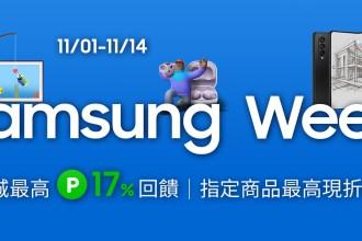 逛這就購!三星商城Samsung Week雙11生日慶全攻略