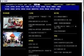 BBS專用瀏覽器PCMAN 2012