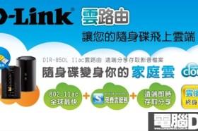 當隨身碟遇上D-Link DIR-850L 802.11ac雲路由