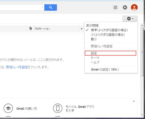 右上にある「設定アイコンから」設定をクリックします。