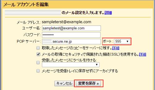メール アカウントを編集画面で、ポート番号を【995】に変更し【変更を保存】をクリックします。