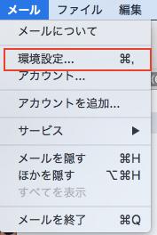 画面の左上、メールの【環境設定】をクリックします。