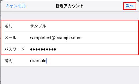 名前、メールアドレス、パスワードを入力し【次へ】を押します。