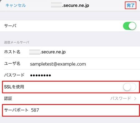 SSL を使用を【オフ】にして、サーバポートを【587】に変更して【完了】を押します。