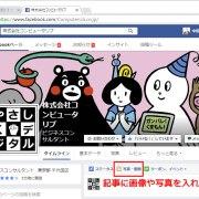Facebookページの投稿ボックスの「写真・動画」をクリック