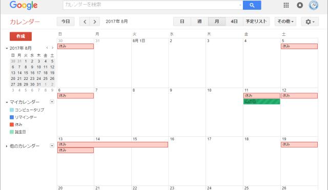 来年のカレンダーにも入ってます(8/13-8/15)
