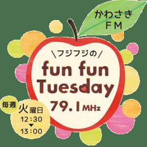 フジフジのfun fun Tuesday 毎週火曜日 12:30~13:00 生放送