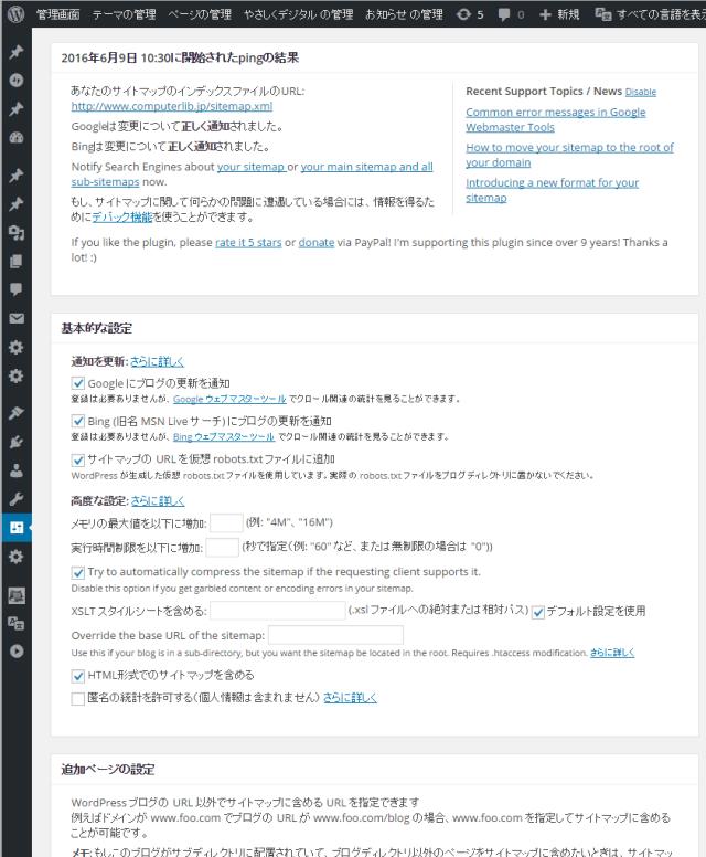 WordPressではXml-Sitemapを自動生成しGoogleに送信します