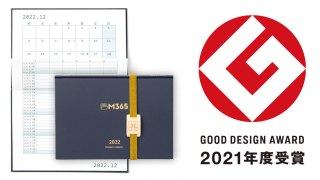 スケジュール帳「右脳でスケジューリングする手帳『M 3 6 5 』」が2021年度グッドデザイン賞を受賞