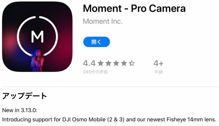 勉強仲間の多田さんから、iPadで写真と動画がキレイに撮れるMomentアプリがあると紹介されました。