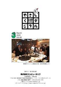 「やさしくデジタル」Vol.048 2020年3月号