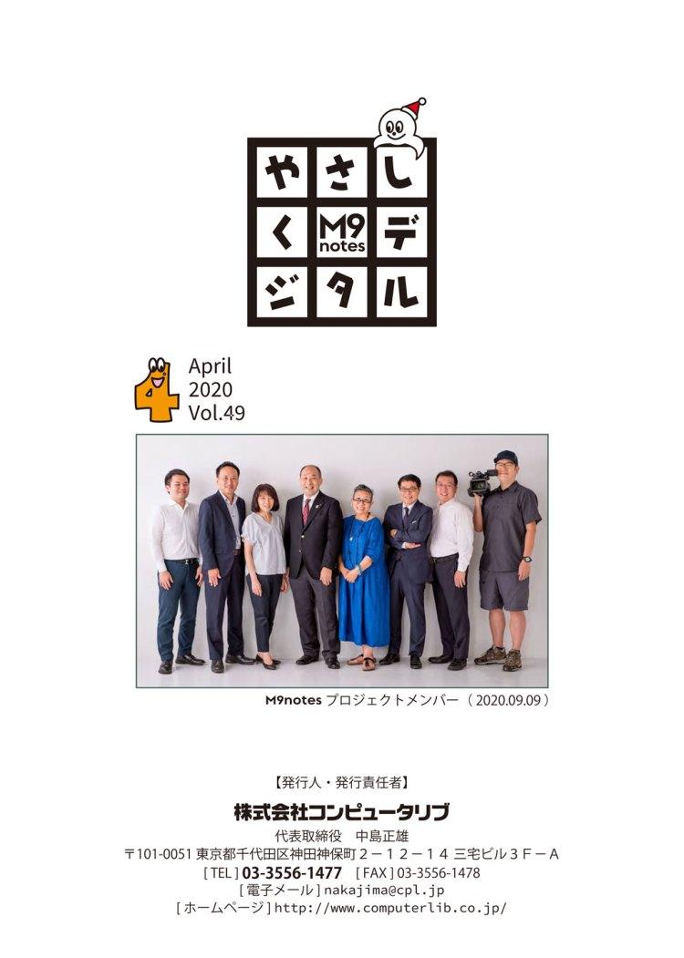 「やさしくデジタル」Vol.049 2020年4月号