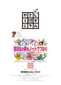 「やさしくデジタル」Vol.050 2020年7月号