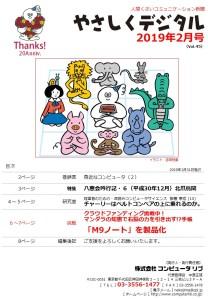 「やさしくデジタル」2019年2月号