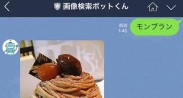 LINE で画像検索!メッセージから、画像を探してくれるBot【画像検索ボットくん】