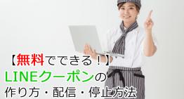 【無料でできる!】LINEクーポンの作り方・配信・停止方法