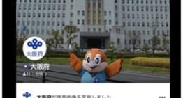 大阪府、府政情報の幅広い発信に向け「大阪府LINE公式アカウント」を開設