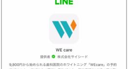 歯科ブランド『WE care』、LINEミニアプリを先行リリース
