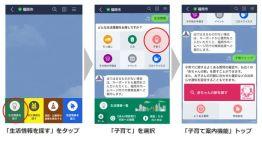 LINE株式会社、福岡市LINE公式アカウントに「子育て案内機能」を追加