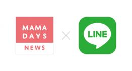 エブリー、LINEアカウントメディアで「MAMADAYS NEWS」の提供を開始