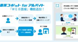 ディップ、「面接コボットforアルバイト」に「WEB面接」機能を追加