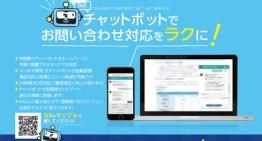 株式会社太洋堂、6月1日から「チャットボット屋さん」の販売を開始