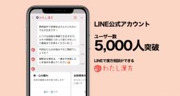 わたし漢方株式会社、LINE公式アカウントの友だち登録者数が5,000人以上に