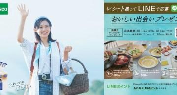 敷島製パン、PascoのLINE公式アカウントを開設してキャンペーンを実施