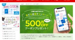 レンズアップル、LINE公式アカウント友だち追加キャンペーンを実施中