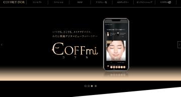 COFFmi、LINE公式アカウント開設キャンペーンを実施中