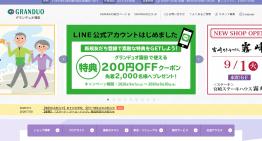 グランデュオ蒲田、LINE公式アカウント友だち新規登録キャンペーンを開始