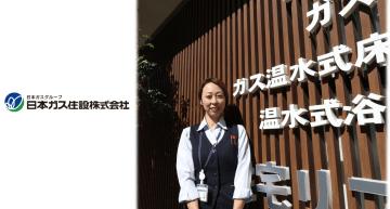 「初めてのオンラインセミナーでも安心して開催できた」 日本ガス住設が急激なオンラインシフトにも対応できたワケ