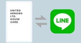 ユナイテッドアローズ、LINE公式アカウントの友だち追加&ID連携でポイントをプレゼント