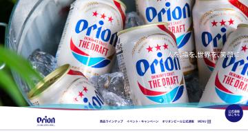 アサヒオリオン飲料、「FITTERプレゼンツ LINEポイントが当たる!キャンペーン」を実施