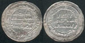 Dirham de plata de 124H (741/742) de al-Andalus. Colección Tonegawa