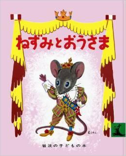 Resultado de imagen de Ratón Pérez, con las ilustraciones de Hijikata Shigemi.
