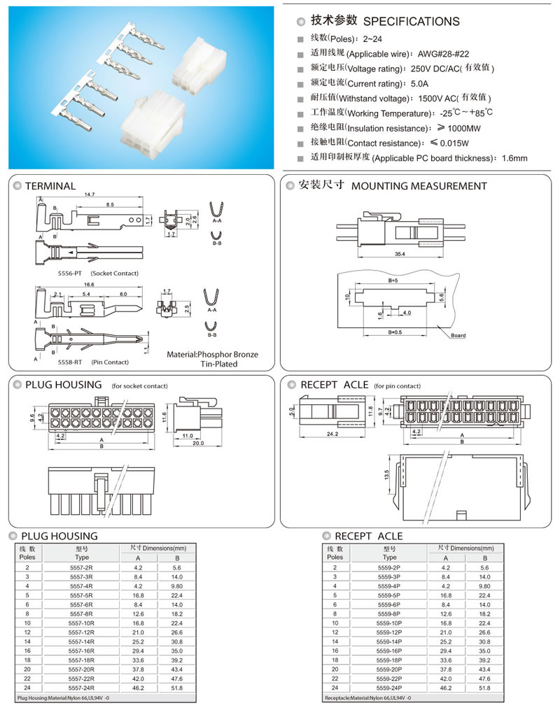 medium resolution of power cable molex connector 4 2mm pitch 5557 5559 5569 housing terminal header