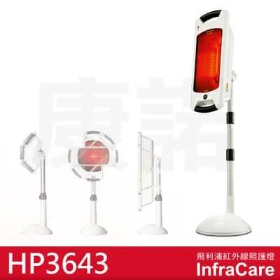 【康諾健康生活館】::紅外線燈