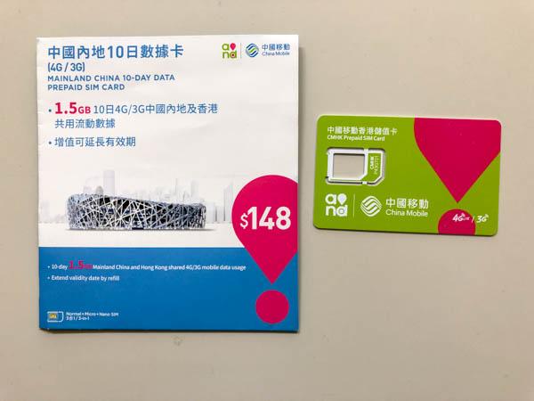 中国大陸用SIM