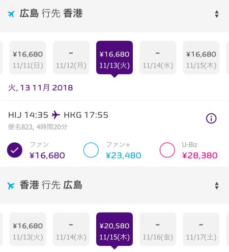 香港エクスプレスフライト予定