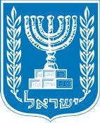 Emblem_of_Israel