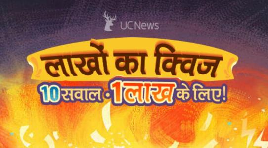 UC News Answer and Win Offer – Chance to Win Upto 1 lakh Cash