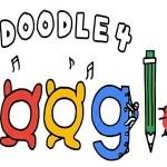 Doodle For Google Contest (doodles.google.com)