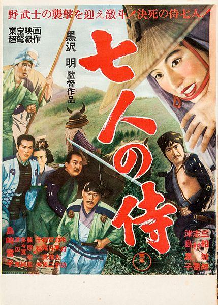 Bourdain's favourite movies - A Japanese poster for Akira Kurosawa's Seven Samurai - photo by Copyright © 1954 by Toho Studios under PD-Japan-organization