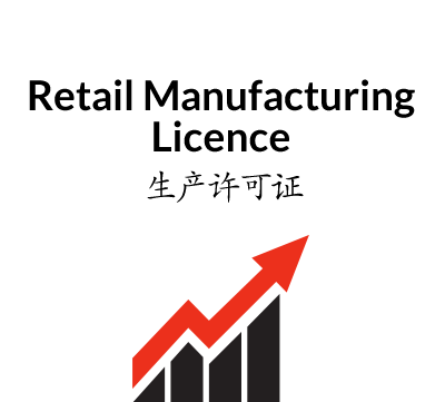 Chinese Manufacture & Supply Agreement Template