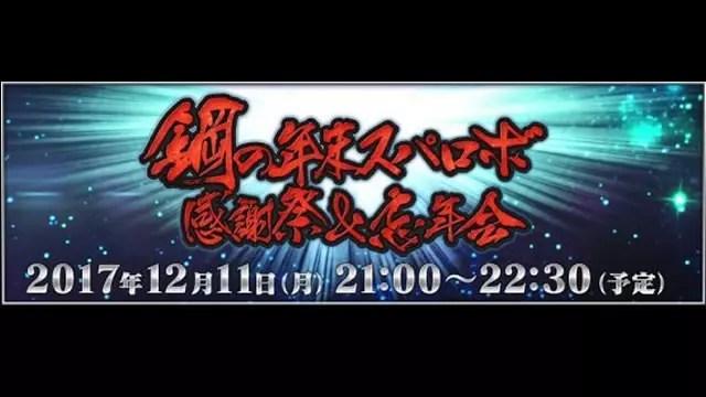 Anúncio em Japonês da Bandai para Super Robot Wars